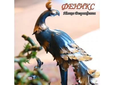 Феникс – Птица Возрождения