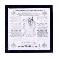 Табличка с Гуру Ринпоче для устранения препятствий
