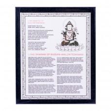 Табличка Авалокитешвара