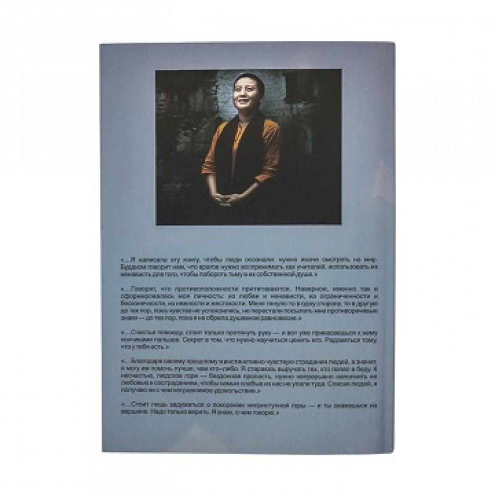Книга 'Ани Чоинг'