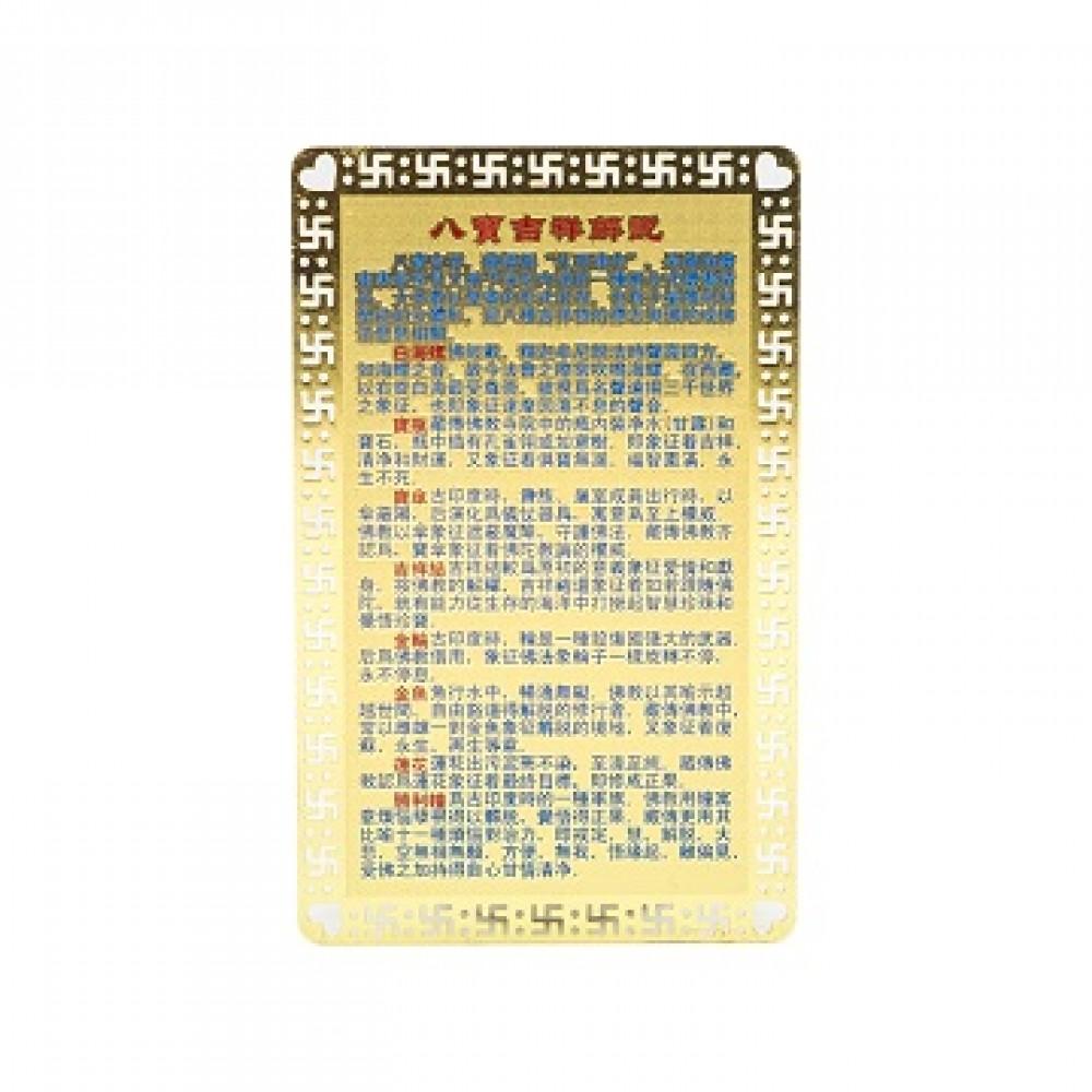 Пластина 8 благотворных символов